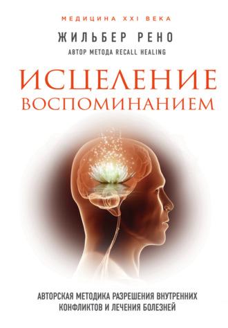 Жильбер Рено, Исцеление воспоминанием. Авторская методика разрешения внутренних конфликтов и лечения болезней