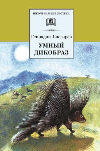 Геннадий Снегирев, Умный дикобраз (сборник)