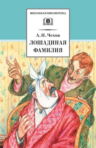 Антон Чехов, Лошадиная фамилия. Рассказы и водевили