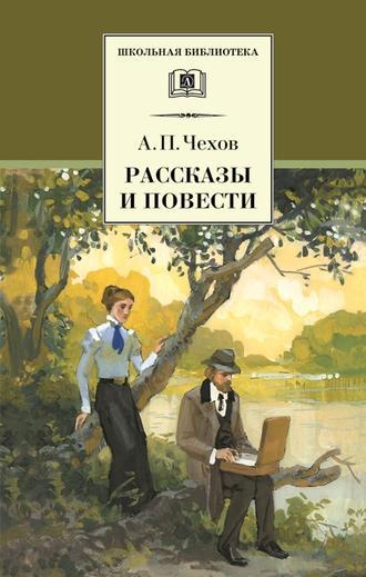 Антон Чехов, Рассказы и повести