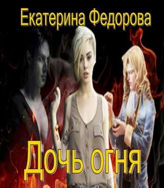 Екатерина Федорова, Дочь огня