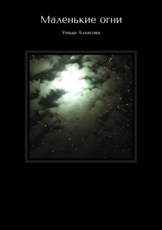 Alexa Blue Dann, All the little lights