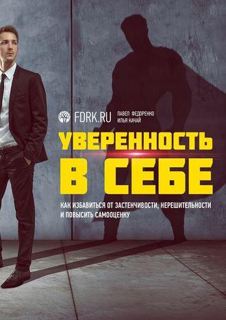 Павел Федоренко, Илья Качай, Уверенность в себе. Как избавиться отзастенчивости, нерешительности иповысить самооценку