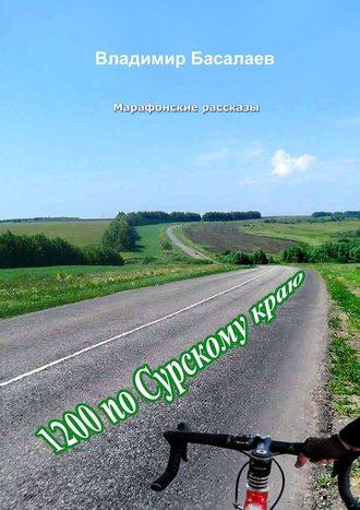 Владимир Басалаев, 1200 по Сурскому краю. Марафонские рассказы