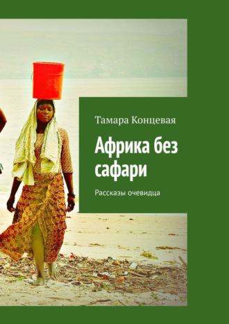 Тамара Концевая, Африка без сафари. Приключенческая повесть