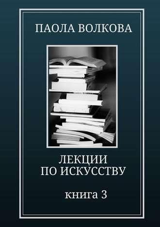 Паола Волкова, Лекции по искусству. Книга 3