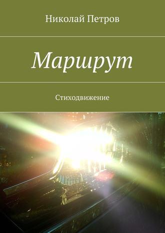 Николай Петров, Маршрут. Стиходвижение