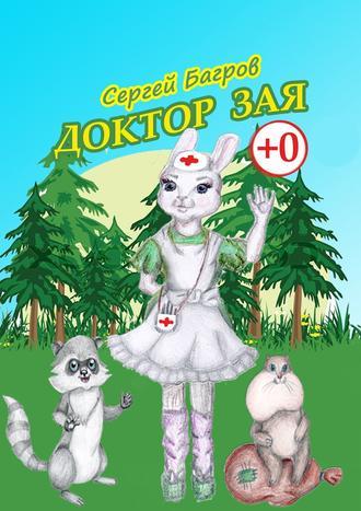 Сергей Багров, ДокторЗая. Сказка в стихах