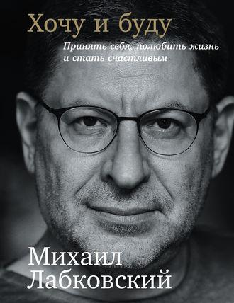 Михаил Лабковский, Хочу и буду: Принять себя, полюбить жизнь и стать счастливым