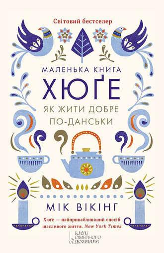 Мік Вікінг, Маленька книга хюґе. Як жити добре по-данськи