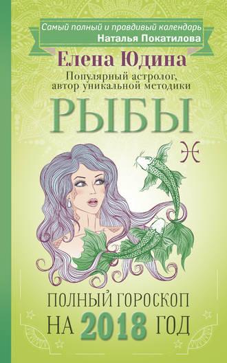 Елена Юдина, Рыбы. Полный гороскоп на 2018 год