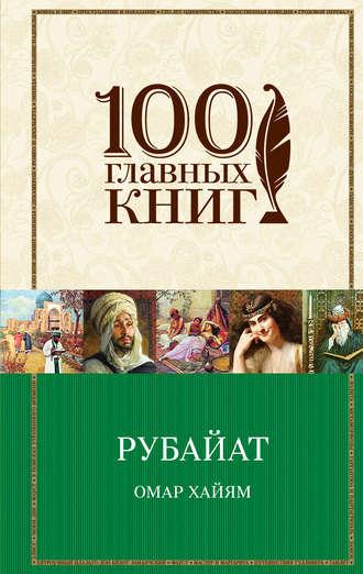 Омар Хайям, Наталия Кондырева, Рубайат. Трактаты