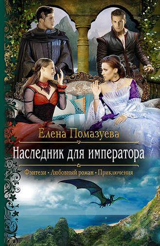 Елена Помазуева, Наследник для императора