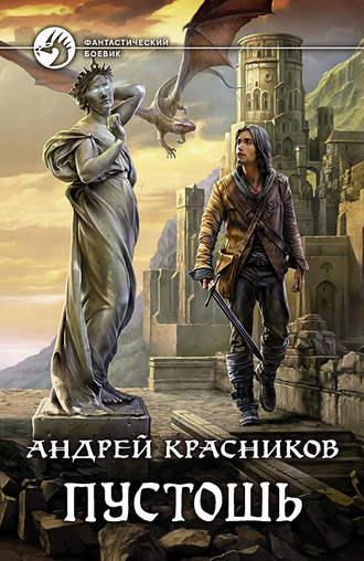 Андрей Красников, Пустошь