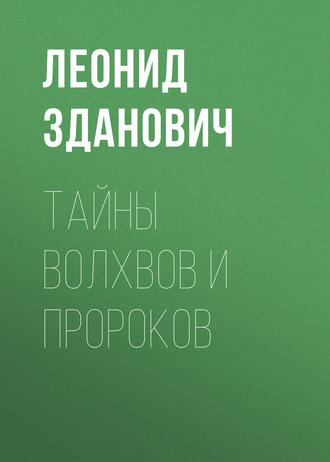 Леонид Зданович, Тайны волхвов и пророков