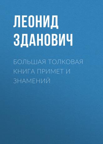 Леонид Зданович, Большая толковая книга примет и знамений