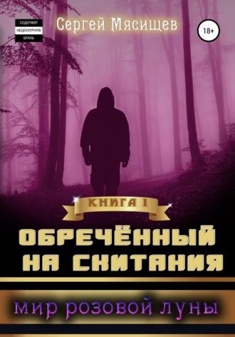 Сергей Мясищев, Обреченный на скитания. Книга 1. Мир розовой Луны