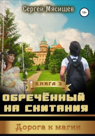 Сергей Мясищев, Обреченный на скитания. Книга 3. Дорога к магии