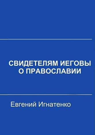 Евгений Игнатенко, Свидетелям Иеговы о Православии
