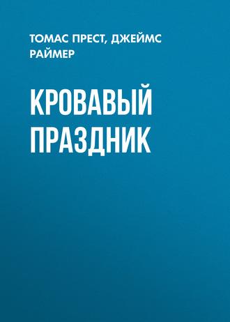 Томас Прест, Джеймс Раймер, Кровавый праздник