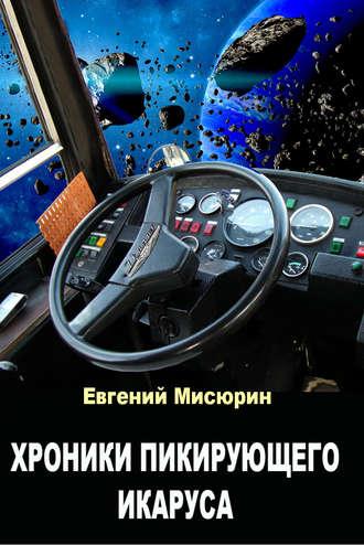 Евгений Мисюрин, Хроники пикирующего Икаруса