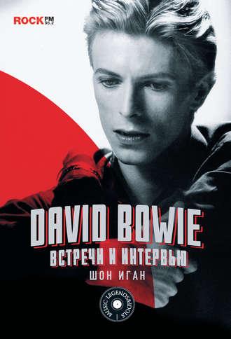 Шон Иган, David Bowie: встречи и интервью