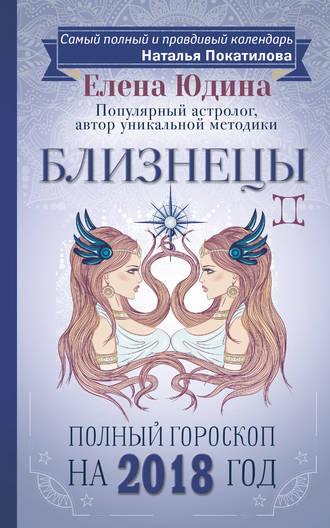 Елена Юдина, Близнецы. Полный гороскоп на 2018 год