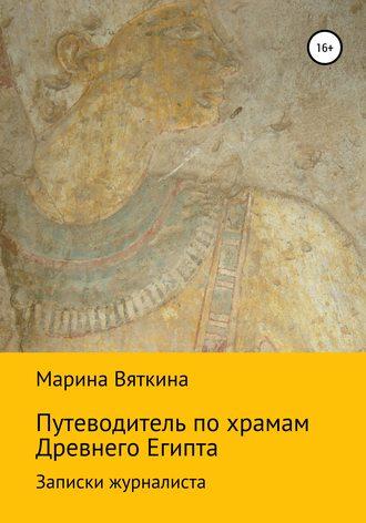 Марина Вяткина, Путеводитель по храмам Древнего Египта. Записки журналиста