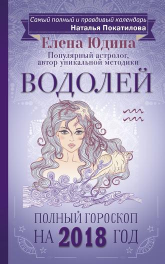 Елена Юдина, Водолей. Полный гороскоп на 2018 год