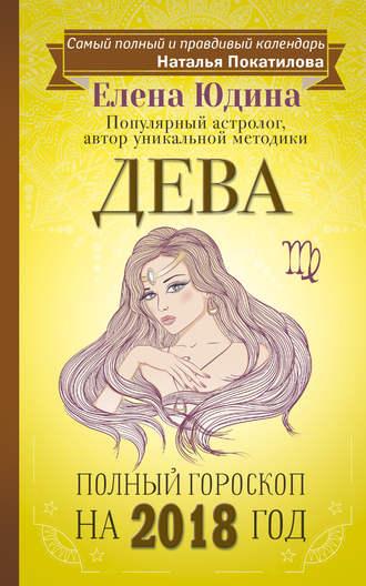 Елена Юдина, Дева. Полный гороскоп на 2018 год