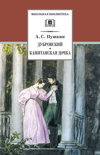 Александр Пушкин, Дубровский. Капитанская дочка (сборник)