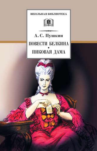 Александр Пушкин, Повести Белкина. Пиковая дама (сборник)