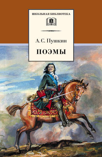 Александр Пушкин, Поэмы