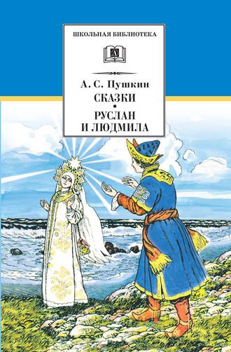 Александр Пушкин, Сказки. Руслан и Людмила (сборник)