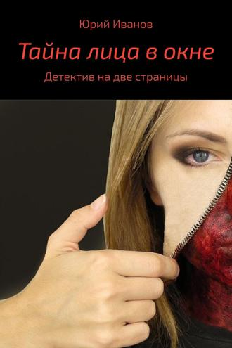 Юрий Иванов, Тайна лица в окне