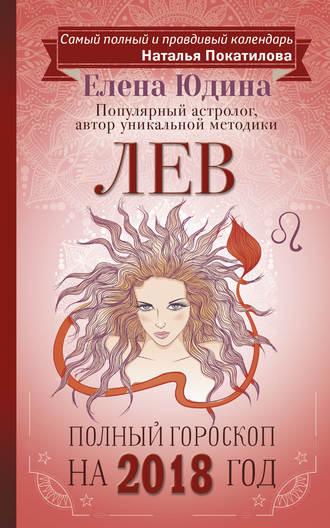 Елена Юдина, Лев. Полный гороскоп на 2018 год