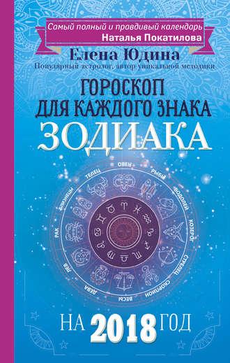 Елена Юдина, Гороскоп на 2018 год для каждого знака Зодиака