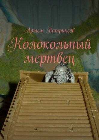 Артем Патрикеев, Колокольный мертвец