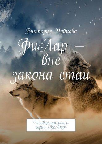 Виктория Чуйкова, ФиЛар – вне закона стаи. Четвертая книга серии «ВеЛюр»