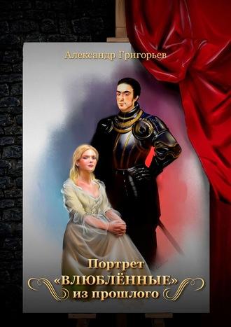 Александр Григорьев, Портрет «Влюблённые» изпрошлого