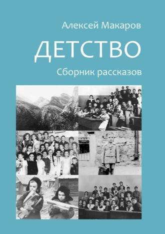 Алексей Макаров, Детство. Сборник рассказов