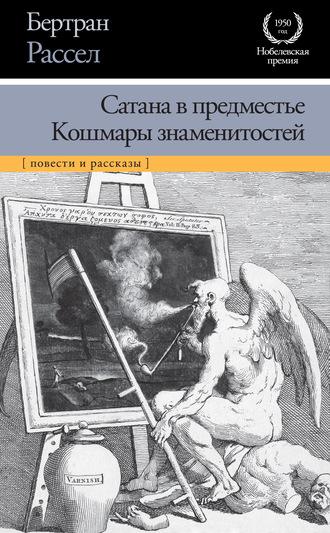 Бертран Рассел, Сатана в предместье. Кошмары знаменитостей (сборник)