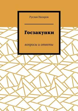 Руслан Назаров, Госзакупки. Вопросы иответы