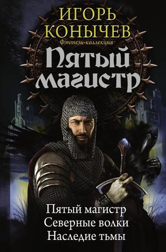 Игорь Конычев, Пятый магистр (сборник)