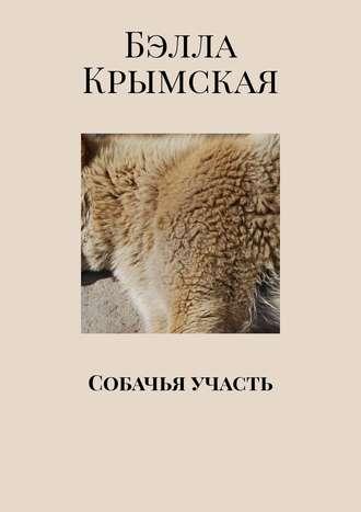 Бэлла Крымская, Собачья участь