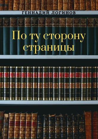 Геннадий Логинов, Поту сторону страницы. История одного автора