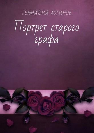 Геннадий Логинов, Портрет старого графа. История отерпении иего пределах