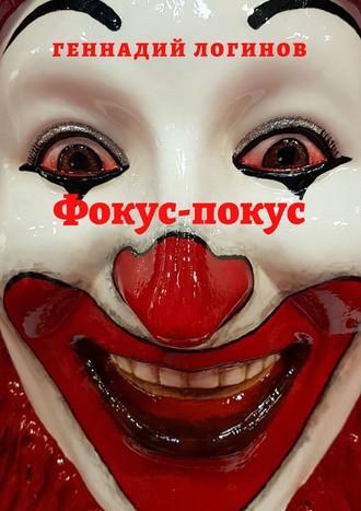 Геннадий Логинов, Фокус-покус. История одного циркача