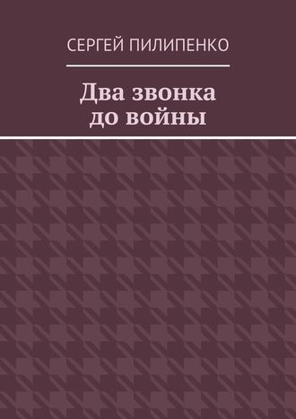 Сергей Пилипенко, Два звонка довойны
