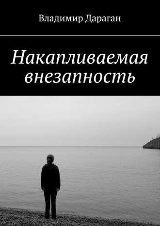Владимир Дараган, Накапливаемая внезапность